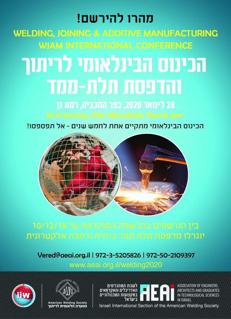 WJAM International Conference 2020
