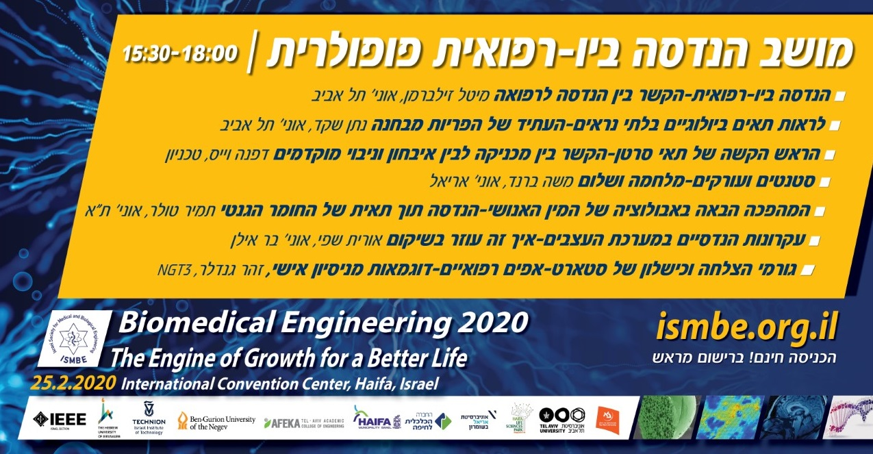 ISMBE Biomedical Engineering 2020
